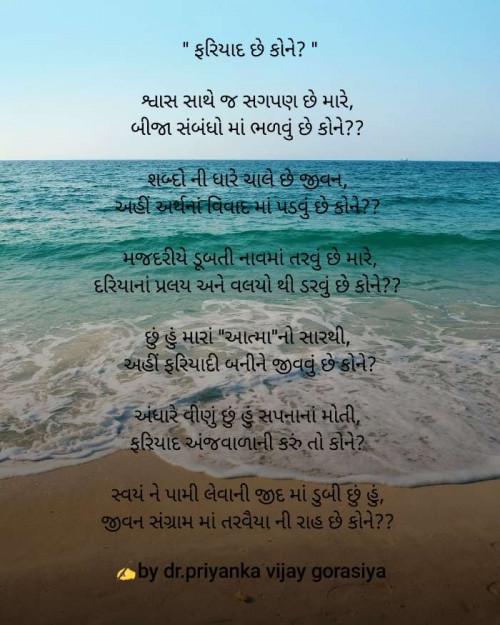 Post by Dr Priya Gorasiya on 25-Mar-2021 06:07pm