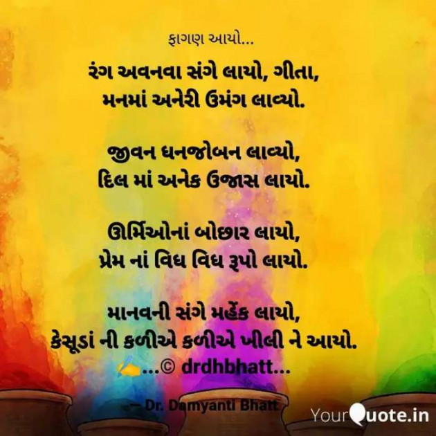 Gujarati Blog by Dr.Bhatt Damaynti H. : 111682271
