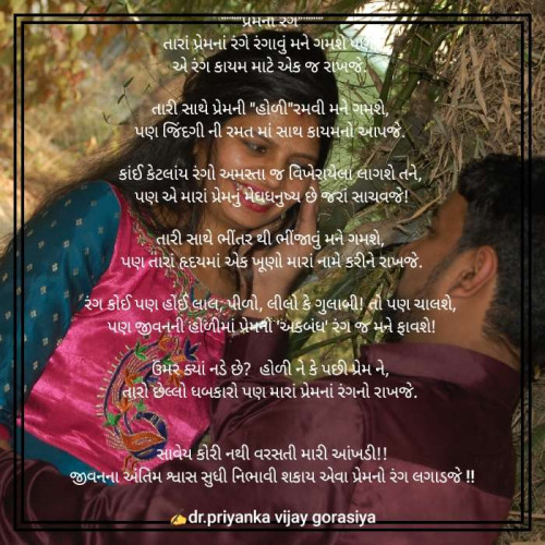 Post by Dr Priya Gorasiya on 27-Mar-2021 05:47pm