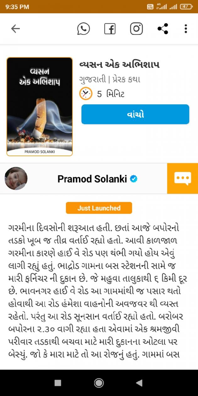 Gujarati Book-Review by Pramod Solanki : 111682965