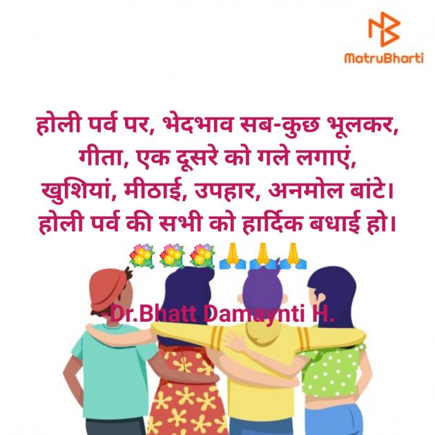 Hindi Blog by Dr.Bhatt Damaynti H. : 111683300