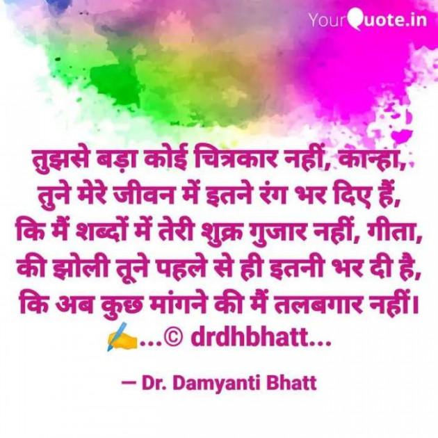 English Blog by Dr.Bhatt Damaynti H. : 111683306