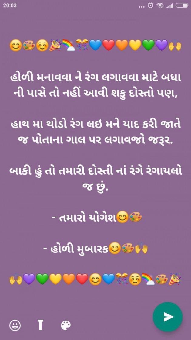 Gujarati Thank You by Yogesh B Thakkar : 111683350