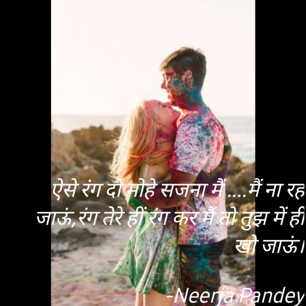 Hindi Shayri by Neerja Pandey : 111683625