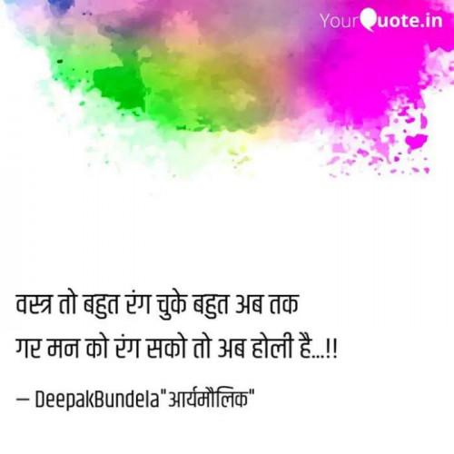 Post by Deepak Bundela AryMoulik on 29-Mar-2021 11:18am