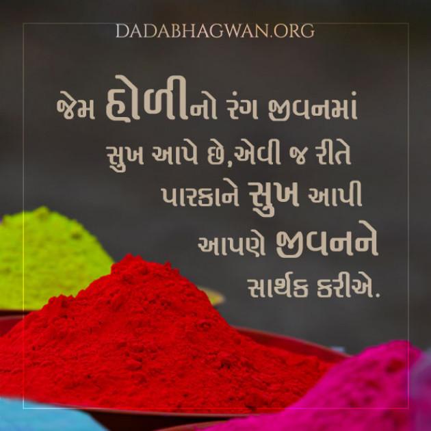 Gujarati Good Morning by Dada Bhagwan : 111683810