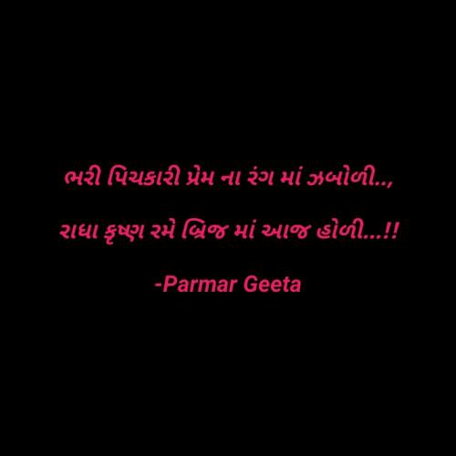 Post by Parmar Geeta on 29-Mar-2021 11:34am