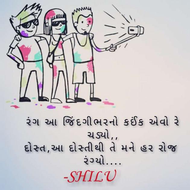 Gujarati Thought by SHILPA PARMAR...SHILU : 111684024