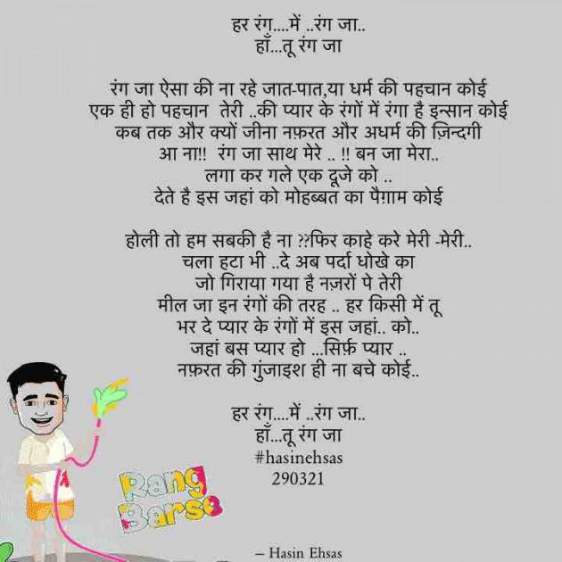 Hindi Poem by Hasin Ehsas : 111684206