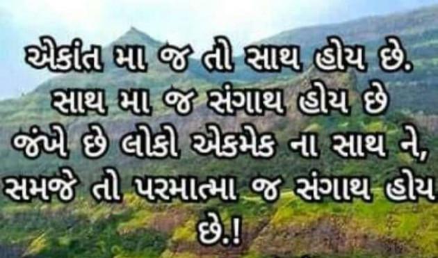 Gujarati Book-Review by Jigna Pandya : 111684487