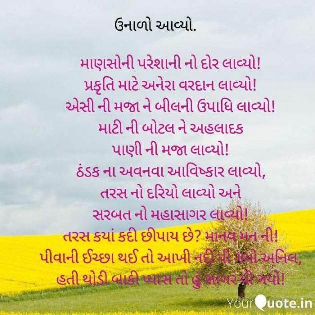 Gujarati Poem by Anil Bhatt : 111684554