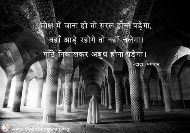 Hindi Good Morning by Dada Bhagwan : 111684913