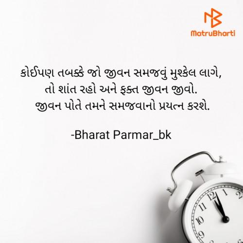 Post by Bharat Parmar_bk on 01-Apr-2021 06:31am