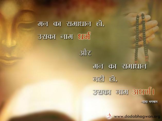 Hindi Motivational by Dada Bhagwan : 111685448