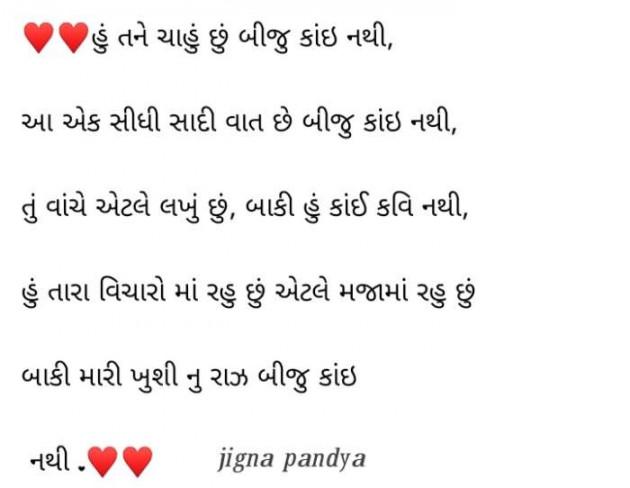 Gujarati Whatsapp-Status by Jigna Pandya : 111685764