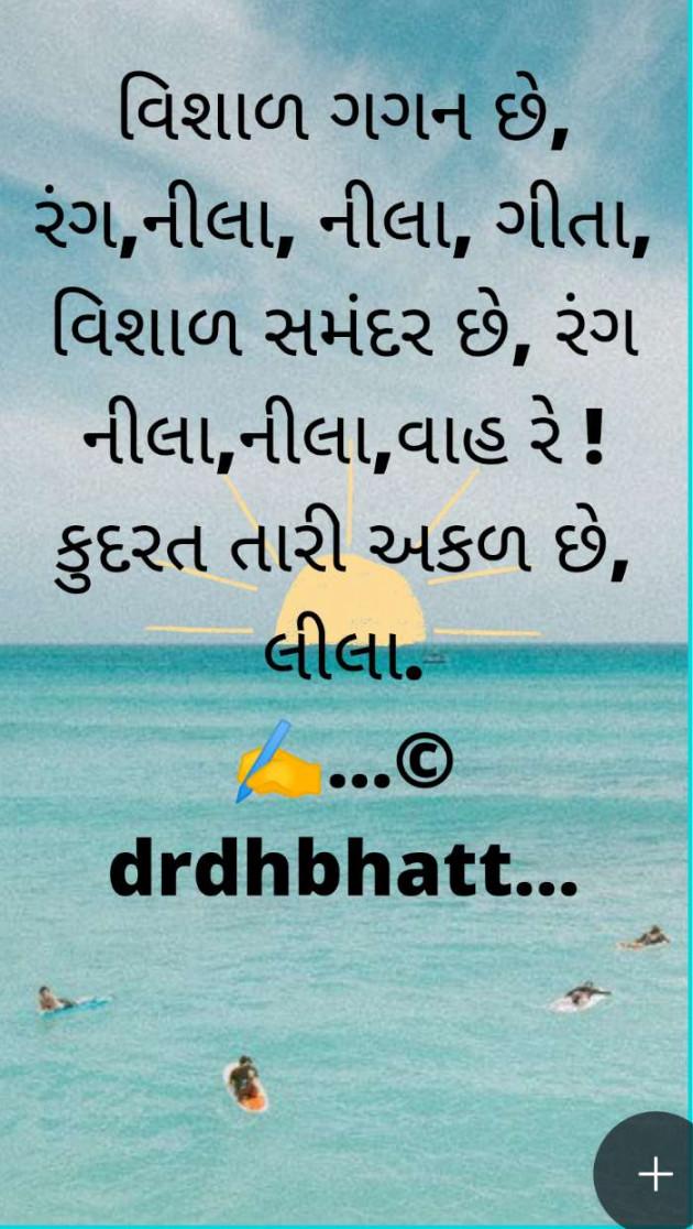 Gujarati Blog by Dr.Bhatt Damaynti H. : 111686220