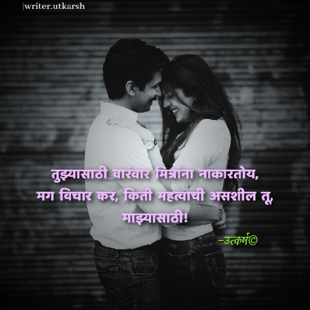 Marathi Whatsapp-Status by Utkarsh Duryodhan : 111686939