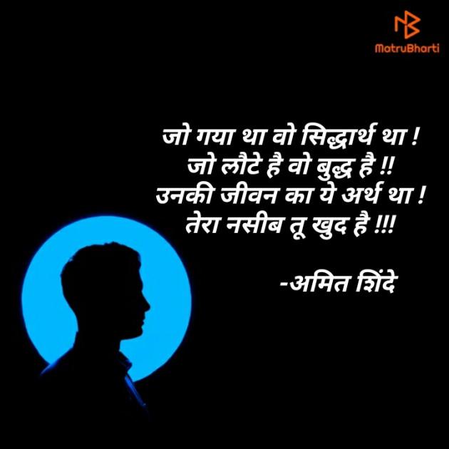 Marathi Shayri by Ameeth S : 111686964