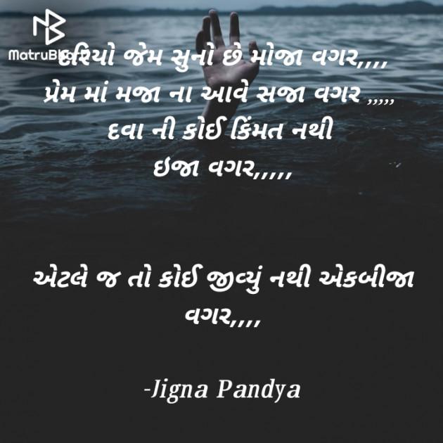 Gujarati Microfiction by Jigna Pandya : 111687094