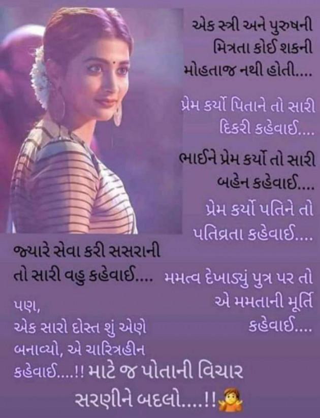 Gujarati Blog by Krishna : 111688003