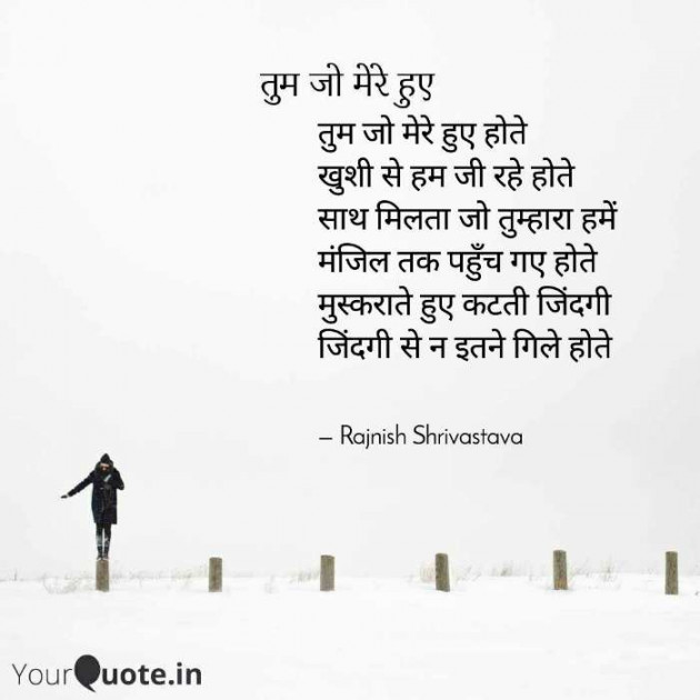 English Poem by Rajnish Shrivastava : 111688030