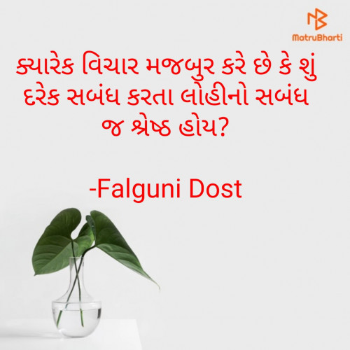 Post by Falguni Dost on 06-Apr-2021 07:12pm