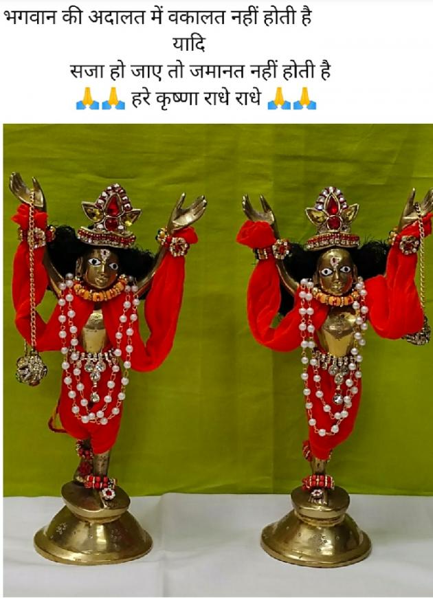 "Gujarati Thought by HeemaShree ""Radhu"" : 111688317"