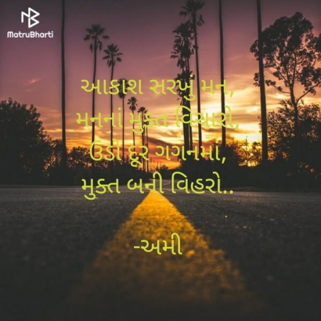 Gujarati Song by અમી : 111688395