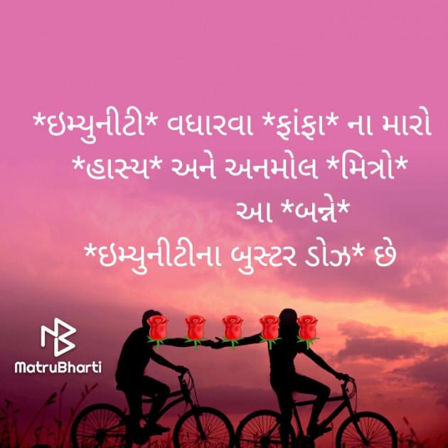 Gujarati Shayri by Sangita Behal : 111688528