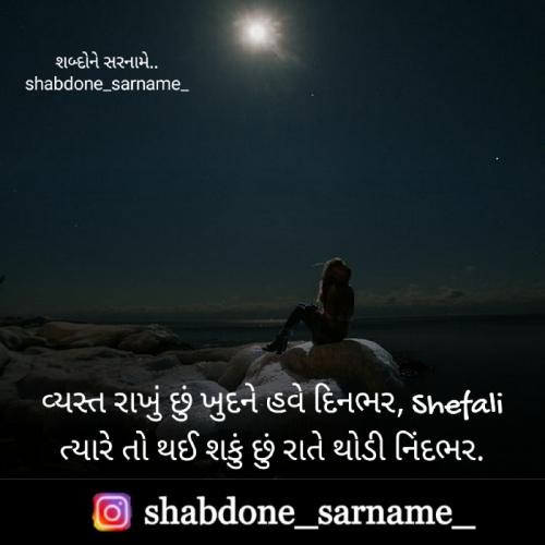 Post by Shefali on 08-Apr-2021 07:53am