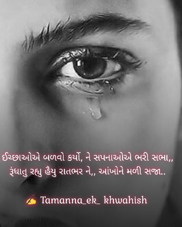 Gujarati Whatsapp-Status by Tinu Rathod _તમન્ના_ : 111688757