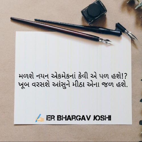 Post by Er Bhargav Joshi on 09-Apr-2021 07:24am