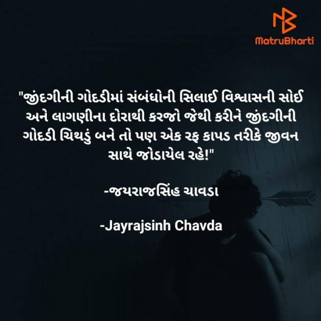 Gujarati Quotes by Jayrajsinh Chavda : 111689200