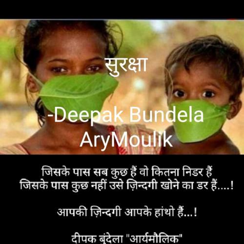 Post by Deepak Bundela AryMoulik on 09-Apr-2021 12:38pm