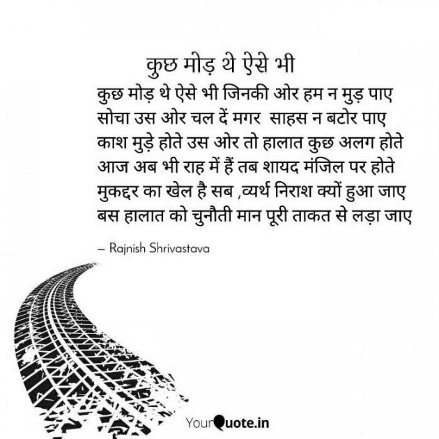 English Poem by Rajnish Shrivastava : 111689406