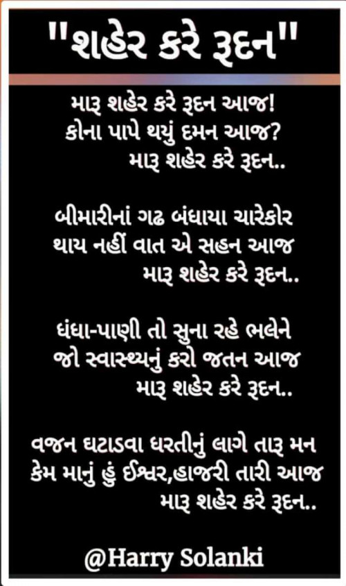 Post by Harry Solanki on 09-Apr-2021 07:27pm