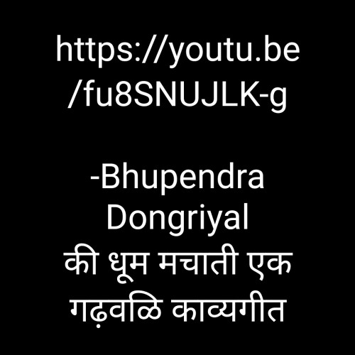 Post by Bhupendra Dongriyal on 09-Apr-2021 08:28pm
