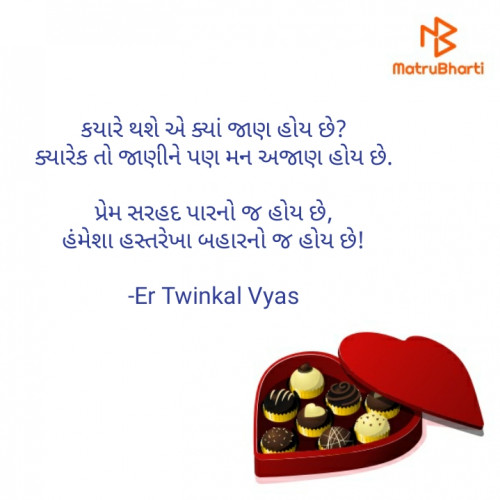 Post by Er Twinkal Vyas on 09-Apr-2021 10:26pm