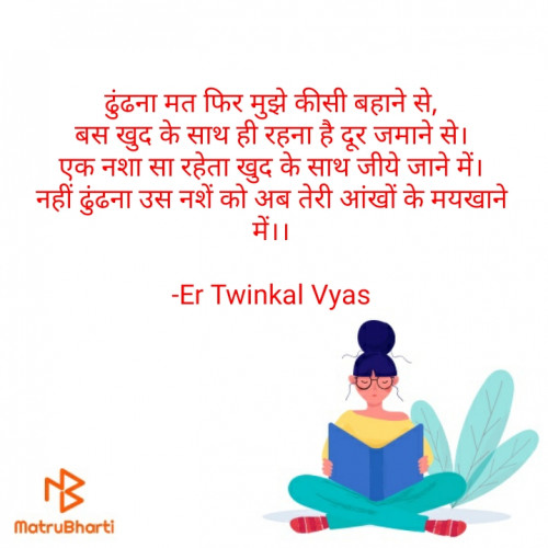 Post by Er Twinkal Vyas on 09-Apr-2021 10:30pm