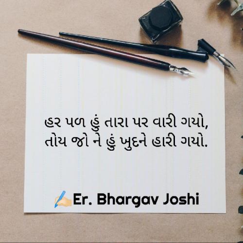 Post by Er Bhargav Joshi on 10-Apr-2021 08:56am