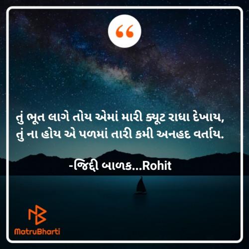 Post by જિદ્દી બાળક...Rohit on 11-Apr-2021 07:55am