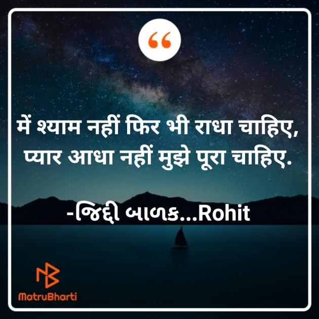 Hindi Whatsapp-Status by જિદ્દી બાળક...Rohit : 111690074