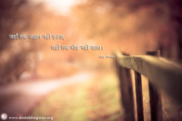 Hindi Motivational by Dada Bhagwan : 111690183