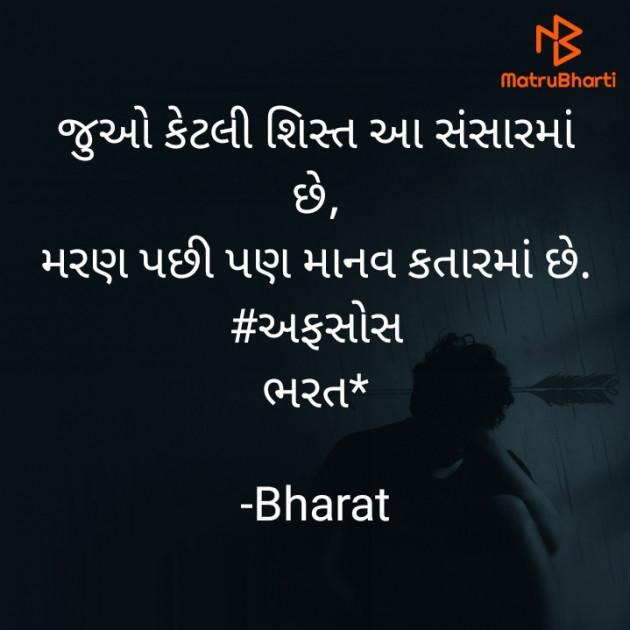 Gujarati Sorry by Bharat : 111690203