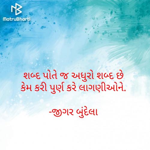 Post by jigar bundela on 11-Apr-2021 04:02pm