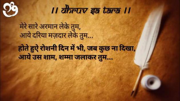 Hindi Poem by pk BOSS : 111690301