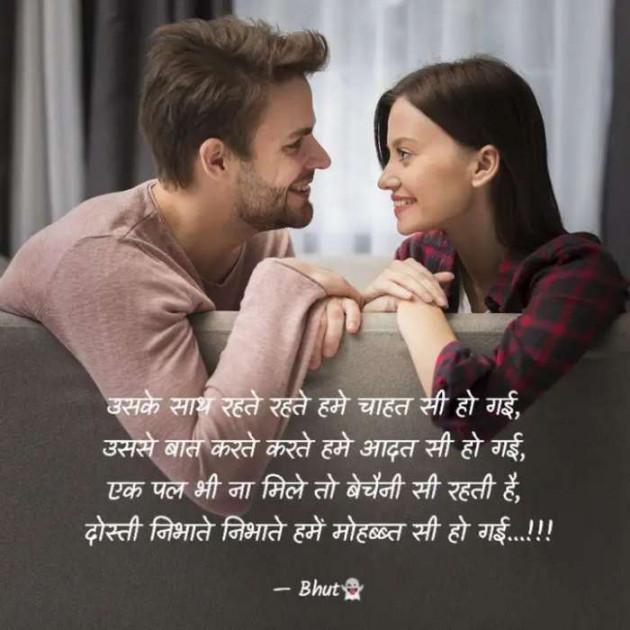 English Shayri by Bhut Kajal : 111690359