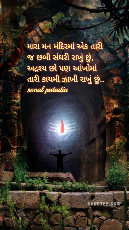 Gujarati Religious by Sonalpatadia Soni : 111690512