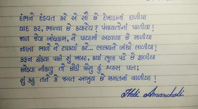 Gujarati Good Morning by Heli : 111690597