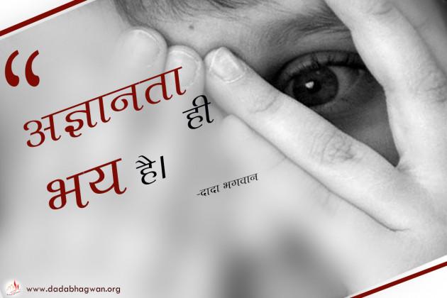 Hindi Good Morning by Dada Bhagwan : 111690614